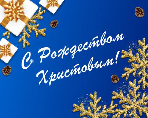 «Нева» поздравляет сотрудников и клиентов с Рождеством Христовым!