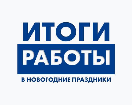 «Нева» подвела итоги работы в новогодние каникулы