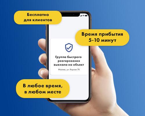 Тревожная кнопка в приложении «НеваОнлайн» – бесплатно!