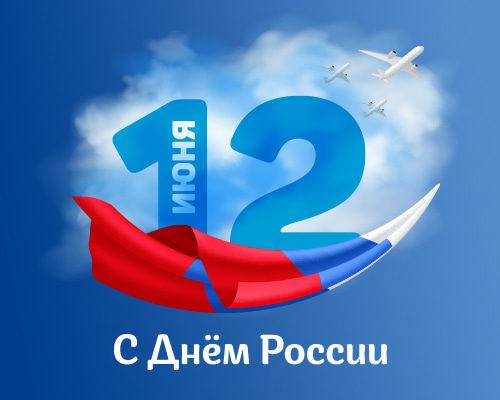 Холдинг «Нева» поздравляет с Днем России!
