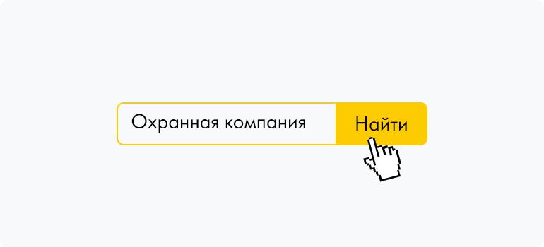 Охранная компания Москва